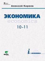 Экономика: интерактивный интернет-учебник для 10-11 кл