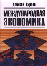 Международная экономика. Часть II