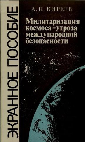 Милитаризация космоса-угроза международной безопасности.