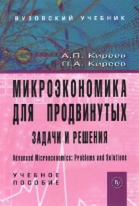Микроэкономика для продвинутых: задачи и решения