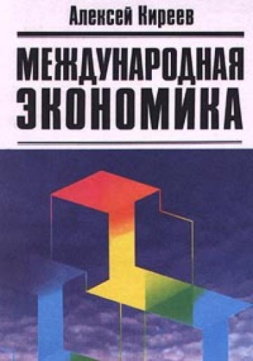 Международная экономика. Часть I